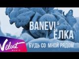 BANEV! &amp Ёлка - Будь со мной рядом