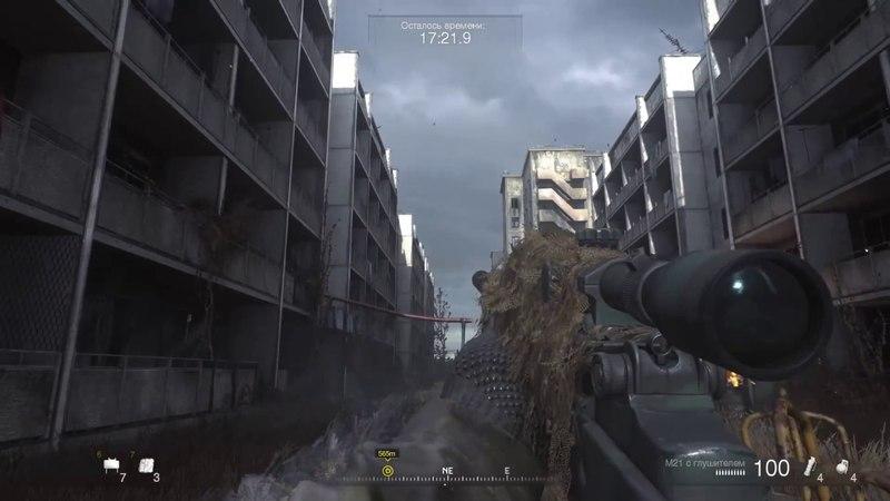 Вырезка из прохождения игры Зов долга: Современная война: Ремастеринг by RiGget Main Channel