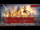 ДРЕВНИК бр 46 МАХАБХАРАТА ЈЕ ОПИС ДОГАЂАЈА ИЗ РУСИЈЕ