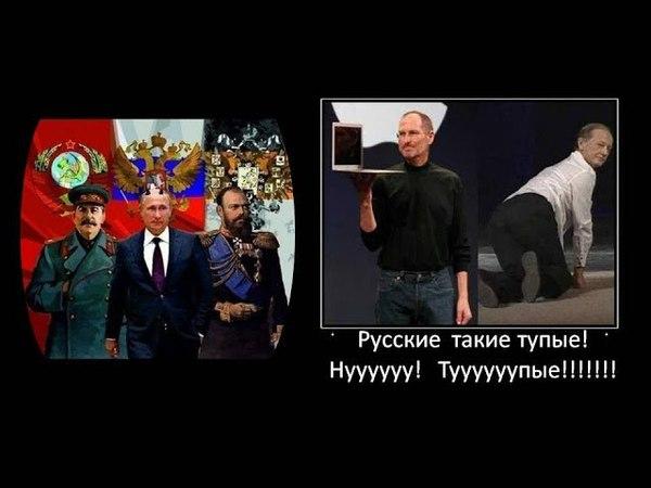 Тупые русские. Нуууууу! Туууууупые!