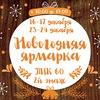 Новогодняя ярмарка в ТК ПИК-60