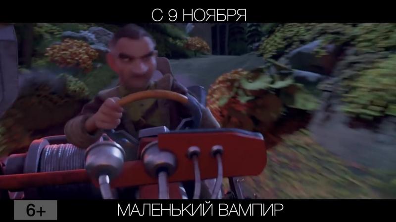 Трейлер мультфильма Маленький вампир
