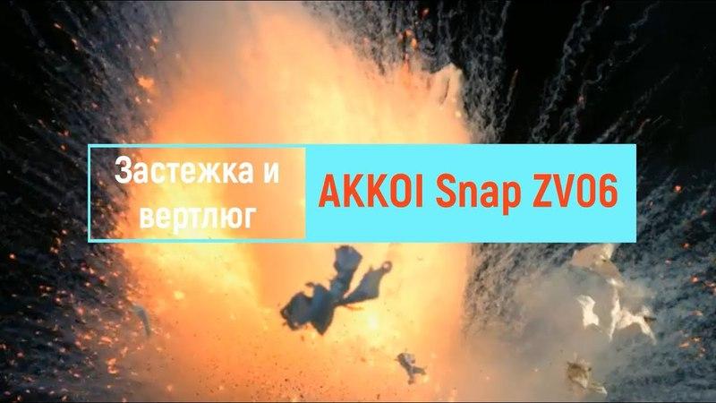 Застежка и вертлюг - Akkoi Snap (model ZV06)
