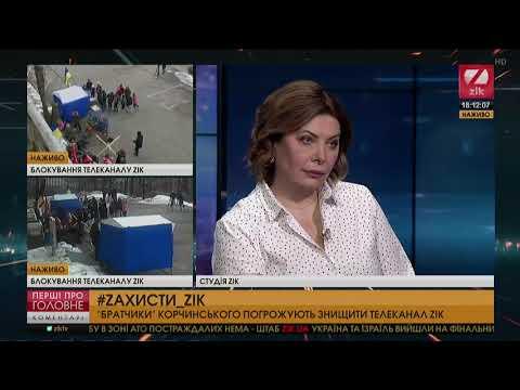 Корчинський про ZIK: Такі канали не мають право існувати