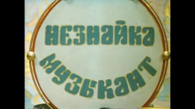 Приключения Незнайки 2 Незнайка музыкант Советские мультфильмы сказки в HD