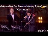 Мейрамбек Бесбаев и Медеу Арынбаев Сағыныш Live (Жанды дауыс-08.11.17)