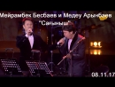 Мейрамбек Бесбаев и Медеу Арынбаев ''Сағыныш'' Live (Жанды дауыс-08.11.17)