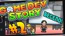 GAME DEV STORY2 - НОВЫЙ ОФИС! GAMEDEX!