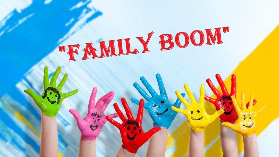 "Семейный проект «Family Boom!». Конкурс ""Супермама"" 1 декабря"