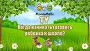 МалышМаПы TV: Когда начинать готовить ребенка к школе?