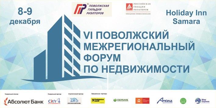 Афиша Самара VI Поволжский Межрегиональный Форум по недвижимо
