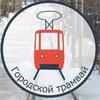 Краснотурьинский трамвай
