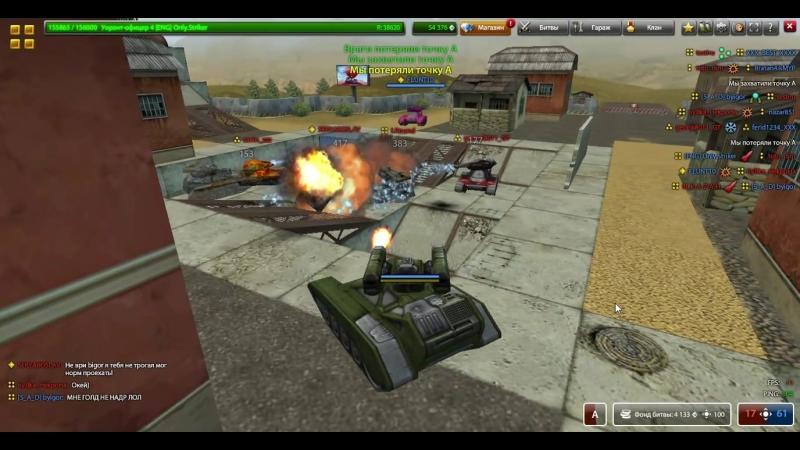 TankiOnline | ПолучениеЗванияУорентОфицер5 | Only.Striker | :3