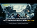 Трейлер документального фильма Тот Кто верховенствует над всем Размышления о катастрофе