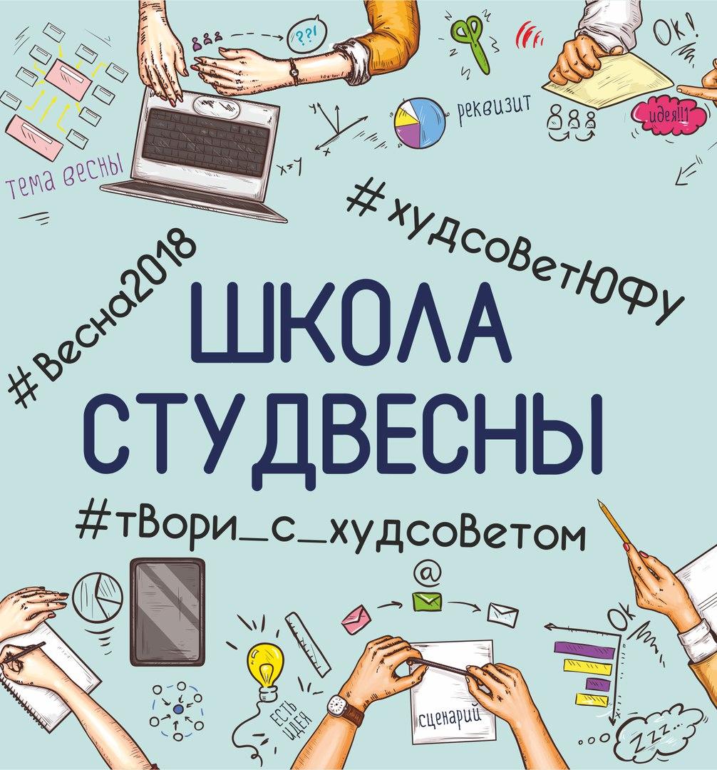 Афиша Ростов-на-Дону Школа студенческой весны 2017