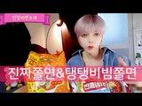 지온월드(JIONWORLD)신상라면2종(오뚜기)진짜쫄면&(풀무원)탱탱비빔쫄면 리뷰,먹방