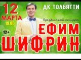 Розыгрыш билетов на концерт Ефима Шифрина 12.03.2018