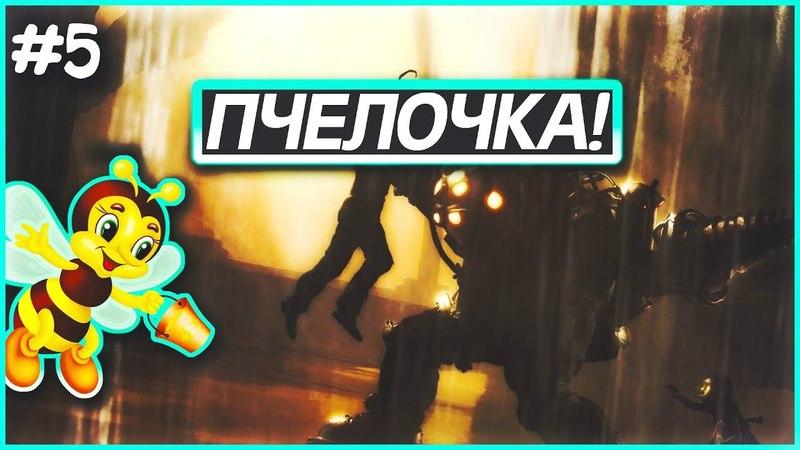 ПЧЕЛОЧКА! ► Bioshock Remastered ► 5