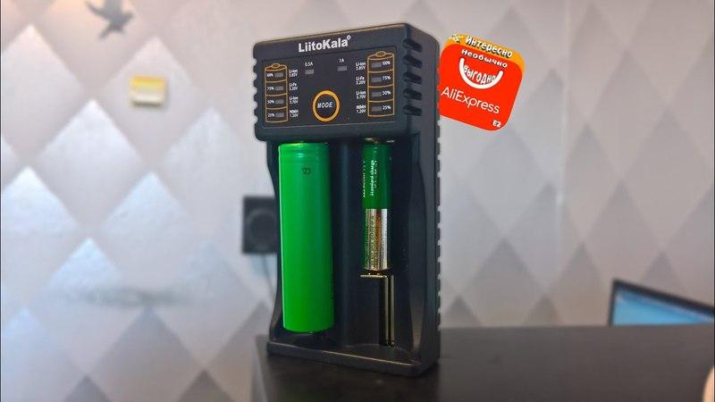 Универсальная зарядка LiitoKala Lii-202 с Aliexpress
