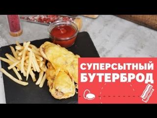 Суперсытный бутерброд  eat easy