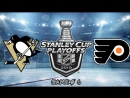 Pittsburgh Penguins - Philadelphia Flyers | 22.04.2018 | Round 1 | Game 6 | NHL Stanley Cup Playoffs 2018 | Eurosport Gold, RU