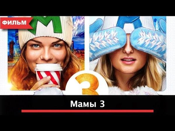 Мамы 3 🎬 Фильм Смотреть 🎞Онлайн. Комедия.Семейный. 📽 Enjoy Movies