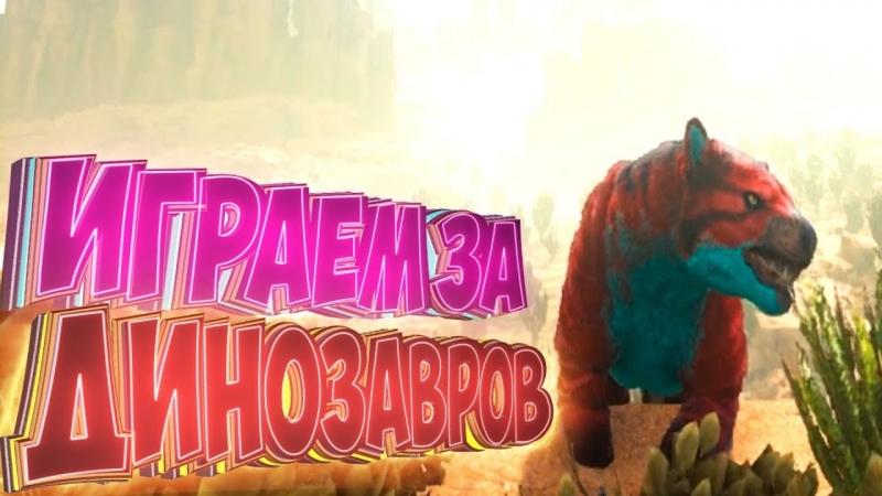 [Muzzloff Play] РАПТОР, КАРНО, СУМЧАТЫЙ ЛЕВ - Играем За Дино - Ark Survival Evolved 2