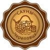 Сауны Череповца