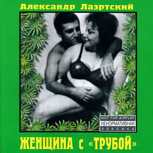 """Александр Лаэртский альбом Женщина с """"трубой"""""""