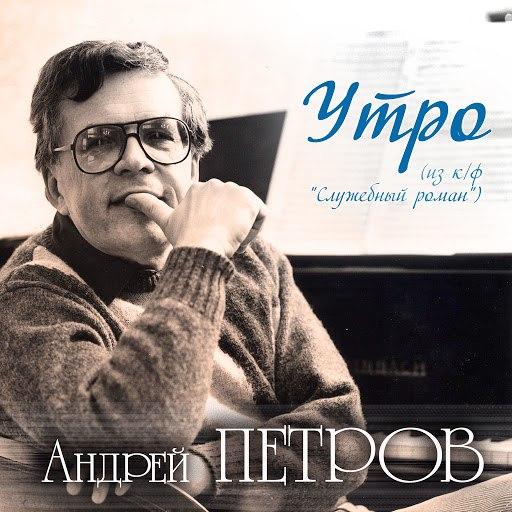 Андрей Петров альбом Утро