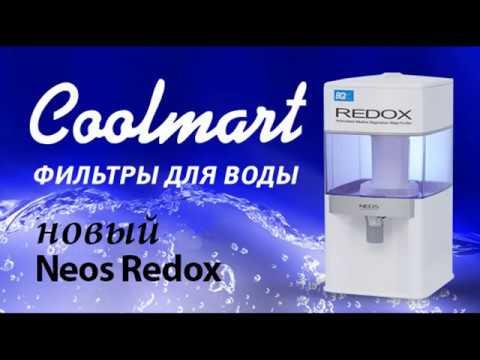 Водоочиститель Coolmart Neos Redox