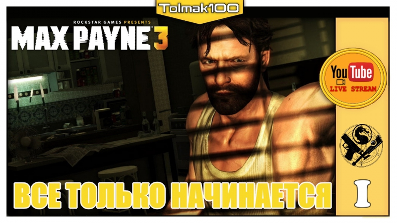 [Max Payne 3] Все только начинается (Tolmak100) 1