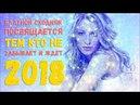 Блатной Сходняк - Посвящается Тем, Кто Не Забывает И Ждет 2018