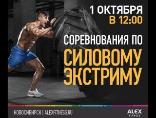 Силовой экстрим «Кубок ALEX-FITNESS» - «Докер» - атлет берёт кегу 60 кг переносит на расстояние 20 м и ставит на пьедестал.