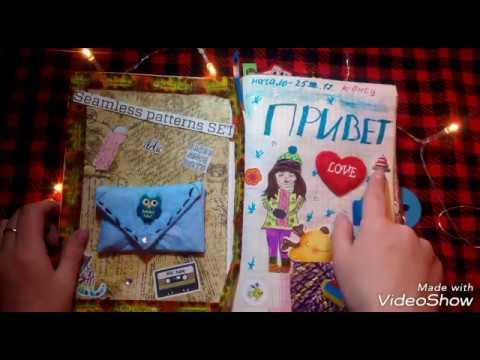 Мой Личный Дневник 5| Мой ЛД | Идеи Оформления