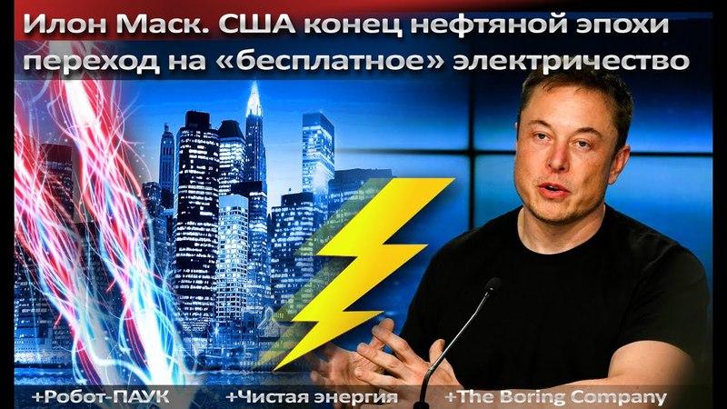 Илон Маск. США: Конец нефтяной эпохи. Переход на