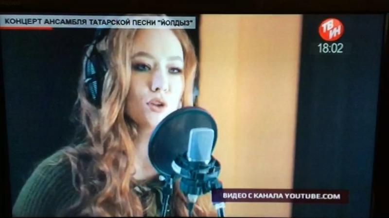 Юбилей группы Йолдыз, Илина Канбекова