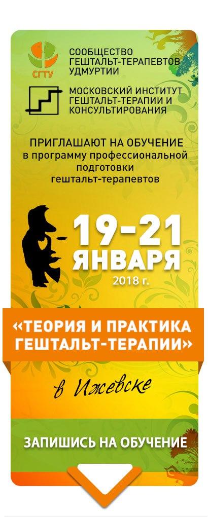 Афиша Ижевск Программа подготовки гештальт-терапевтов Ижевск