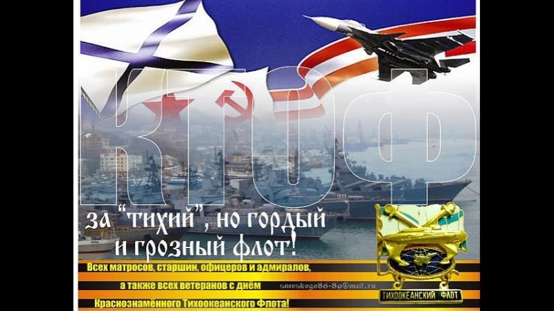 21 мая день КТОФ про АПЛ