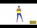 Домашняя тренировка каждое упражнение 10 15 раз количество подходов 3 отдых 45 60 секунд