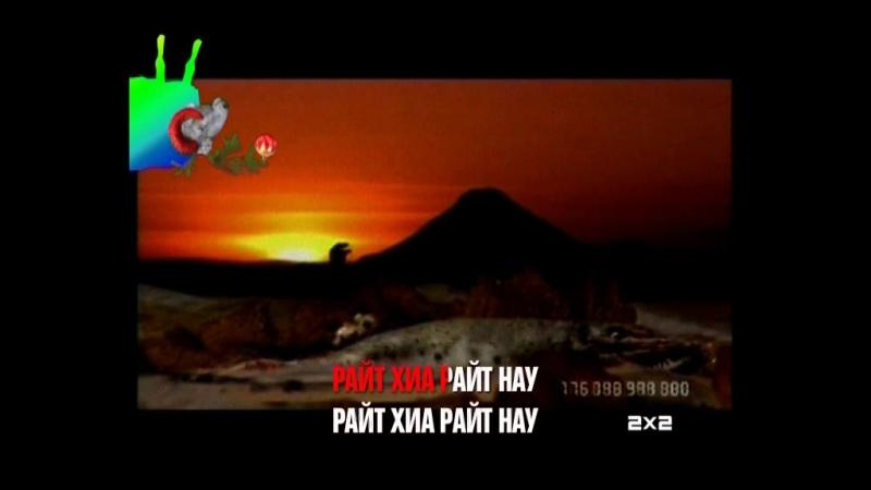 Караоке Hero на 2x2:Fatboy Slim - Right Here, Right Now