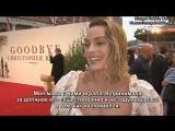 Интервью на премьере фильма «Прощай, Кристофер Робин» в Лондоне #3 | 20.09.2017 (Русские субтитры)