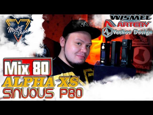 Ну что Сравним ! 😎👉 Mix 80W by Artery   SINUOUS P80 by Wismec   Alpha XS by Vethos Design  