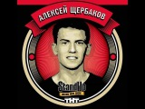 Stand Up: Алексей Щербаков