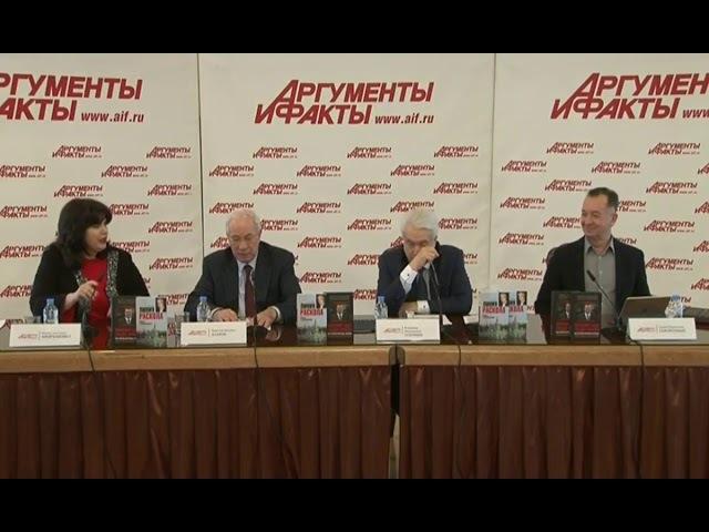 Николай Азаров: 4-я годовщина госпереворота в Украине. Печальные итоги