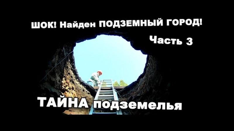 ШОК! Найден ПОДЗЕМНЫЙ ГОРОД! Часть 3. ТАЙНА подземелья. В поисках сокровищ / In search of treasures