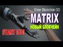 Matrix Новый блокчейн на основе искусственного интеллекта