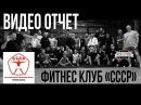 Видео отчет - Фитнес СССР - Бойцовский клуб