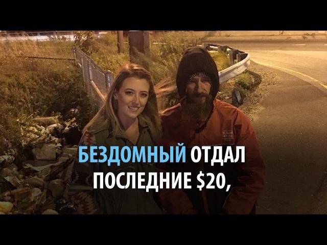 Бездомный помог девушке, и за доброту ему собрали 350 тысяч долларов