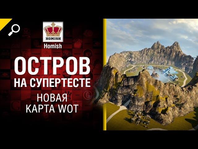 Новая карта WoT - Остров на супертесте - Будь Готов - от Homish [World of Tanks]